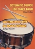 Paliev, Dobri: Systematic Course for Snare Drum